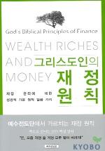 그리스도인의 재정원칙