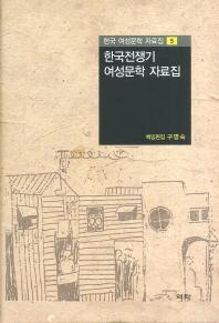 한국전쟁기 여성문학 자료집