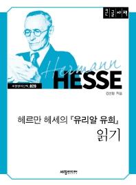 헤르만 헤세의 유리알 유희 읽기(큰글자책)