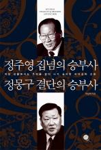 정주영 집념의 승부사 정몽구 결단의 승부사