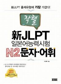 작렬 신 JLPT 일본어능력시험 N2 문자 어휘