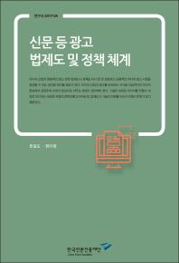 신문 등 광고 법제도 및 정책체계