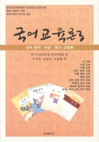 국어교육론. 3: 국어 문학 한문 특수 교육론