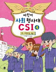 어린이 사회 형사대 CSI. 4: CSI, 파란만장 적응기