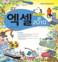 알참 엑셀 2010