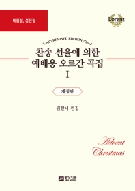 찬송 선율에 의한 예배용 오르간 곡집. 1: 대림절, 성탄절