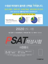 PSAT 적성시험 봉투모의고사 제8회(2020)