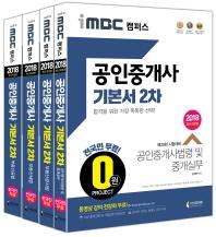 iMBC 캠퍼스 공인중개사 기본서 2차 세트(2018)