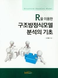R을 이용한 구조방정식모델 분석의 기초