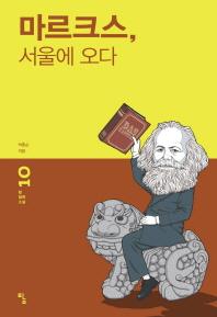 마르크스 서울에 오다