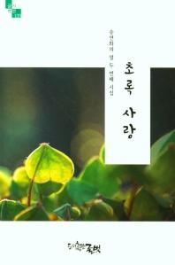 초록 사랑