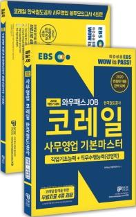 EBS 와우패스 JOB 코레일 한국철도공사 사무영업 기본마스터 + 봉투모의고사 4회분 세트(2020 하반기)