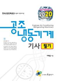 공조냉동기계기사 필기(2020)