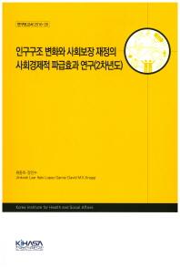 인구구조 변화와 사회보장 재정의 사회경제적 파급효과 연구(2차년도)