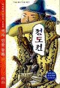 정도전(역사인물동화 16)