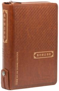 영중병음성경(영어/중국어)(브라운/대/ 단본/ 색인/지퍼)