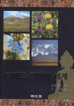 티베트 의학의 세계