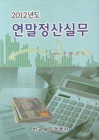 연말정산실무(2012년도)