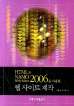 HTML과 NAMO WEB EDITOR 2006을 이용한 웹사이트 제작