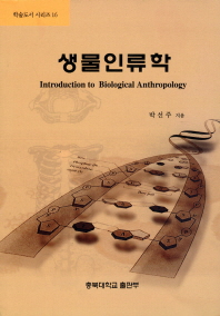 생물인류학