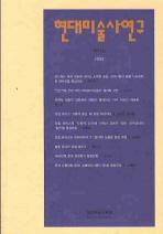 현대미술사연구 (2008 제24집)