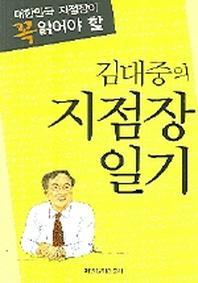 대한민국 지점장이 꼭 읽어야 김대중의 지점장 일기
