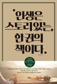 인생은 스토리있는 한권의 책이다