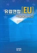 유럽연합(EU) 학술용어사전