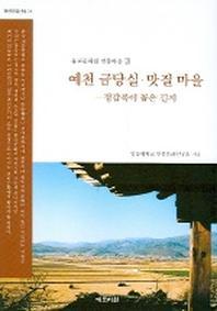 예천 금당실 맛질 마을 (동양문화산책 21)