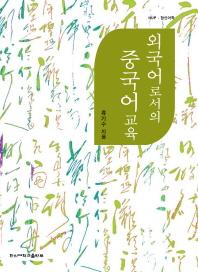 외국어로서의 중국어교육