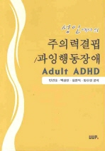 성인에서의 주의력결핍 과잉행동장애