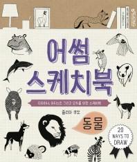 어썸 스케치북: 동물