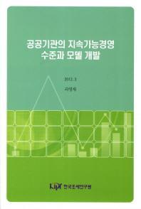 공공기관의 지속가능경영 수준과 모델 개발