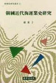 한국근대해운업사연구
