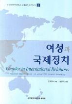 여성과 국제정치