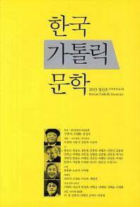 한국 가톨릭 문학(2013 창간호)