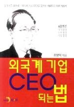 외국계 기업 CEO 되는 법