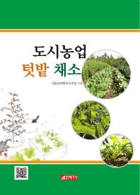 도시농업 텃밭 채소