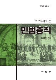 새로 쓴 민법총칙(2020)