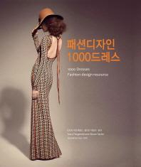 패션디자인 1000드레스
