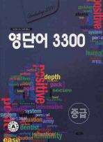 영단어 3300(중급)
