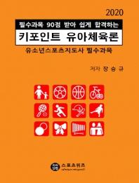 필수과목 90점 받아 쉽게 합격하는 키포인트 유아체육론(2020)