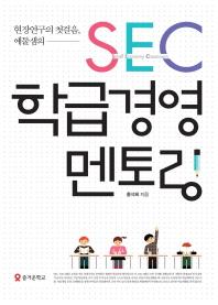 현장연구의 첫걸음, 예둘샘의 SEC 학급경영 멘토링