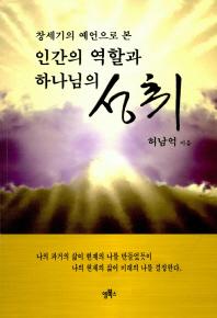 창세기의 예언으로 본 인간의 역할과 하나님의 성취