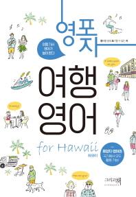 영포자 여행 영어 for 하와이