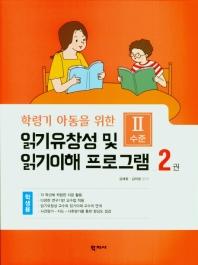 학령기 아동을 위한 읽기 유창성 및 읽기이해 프로그램(학생용2)