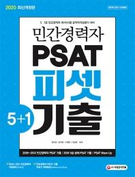 민간경력자 PSAT 피셋 5+1 기출(2020)