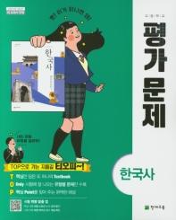 고등 한국사 평가문제집(최병택)(2021)
