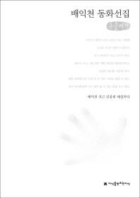 배익천 동화선집(큰글씨책)