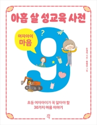 아홉 살 성교육 사전: 여자아이 마음